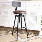 吧台椅酒吧椅子旋轉升降椅實木高腳凳子鐵藝靠背家用吧凳現代簡約 nms 樂活生活館