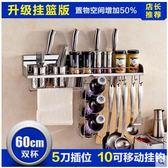 廚房置物架壁掛收納架刀架廚具用品調味品調料架8