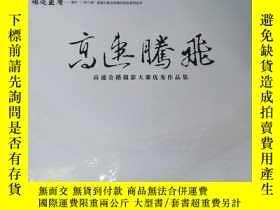 二手書博民逛書店罕見高速騰飛-高速公路攝影大賽優秀作品集Y193048 重慶出版