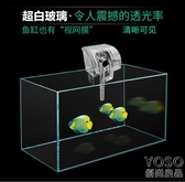 魚缸 超白魚缸 懶人玻璃水族箱 小型魚缸桌面客廳斗魚烏龜缸草缸金魚缸『優尚良品』YJT
