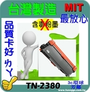 BROTHER 兄弟 相容碳粉匣 黑色高容量 TN-2380 L2540DW/MFC-L2700D/L2700DW