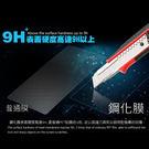 x加購價x鋼化玻璃膜 螢幕保護貼 0.26mm鋼化膜 2.5D弧度 9H硬度