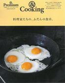 &Premium人氣料理家們日常料理生活專集