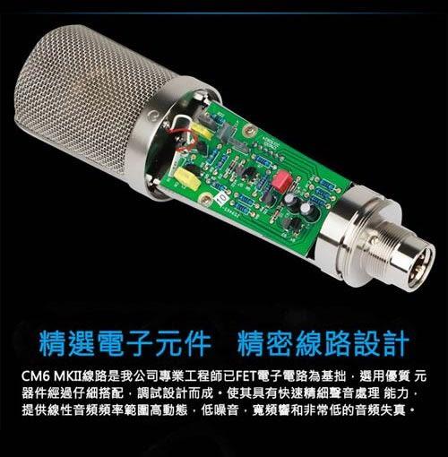 【敦煌樂器】ALCTRON CM6 MKII 專業鍍金大振膜電容麥克風