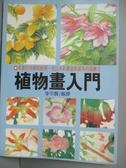 【書寶二手書T1/藝術_JPA】植物畫入門_大坤出版社