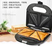 麵包機 家用全自動三明治機早餐吐司雙面加熱多功能飛碟機三文治烤面包機 新年禮物