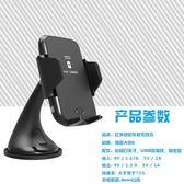【PB】D1紅外線快充 車載 無線充電器 三星S9 華爲 小米MIX 紅外感應 魔夾支架