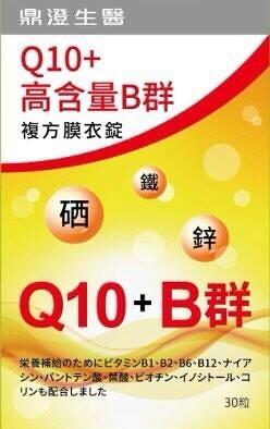 鼎澄生醫 Q10+高含量B群複方軟膠囊 30顆(盒)