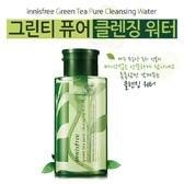 韓國innisfree 綠茶純淨溫和卸妝水 (300ml)【櫻桃飾品】【21753】