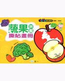 蔬果拼盤撕貼畫冊(B2089-6)