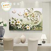 浮雕家飾現代3d立體浮雕畫餐廳掛畫客廳裝飾畫背景墻畫花卉無框畫jy【父親節好康八八折】