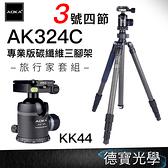 AOKA AK324C + KK44 3號四節反折腳架 專業版碳纖維旅行家套組 總代理公司貨保固六年 煙火季