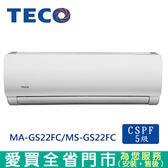 TECO東元4-5坪MA-GS22FC/MS-GS22FC定頻單冷空調_含配送到府+標準安裝【愛買】