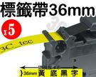 [ 副廠 x5捲 Brother 36mm TZ-661 黃底黑字 ] 兄弟牌 防水、耐久連續 護貝型標籤帶 護貝標籤帶