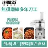 PRINCESS 荷蘭公主 221053 多功能食物處理機