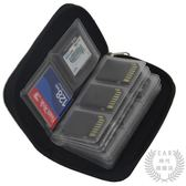 記憶卡收納盒內存卡整理包手機相機卡保護收納包MS數碼存儲卡盒SD卡包 中秋烤肉鉅惠