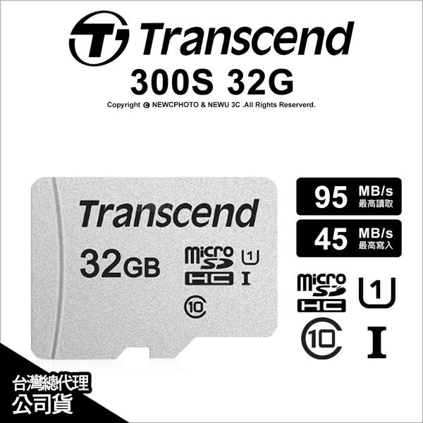 Transcend 創見 MicroSD 300S 32G 32GB 記憶卡 U1 C10 95MB/s 公司貨 【可刷卡】薪創數位
