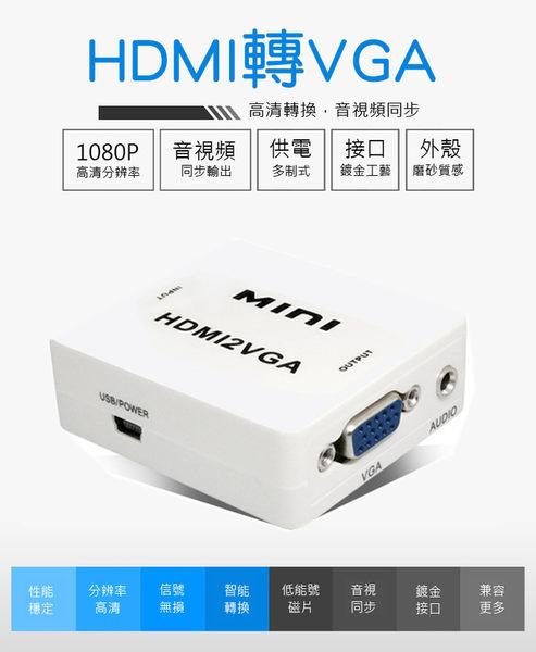 [哈GAME族]滿399免運費 可刷卡●送HDMI線●HDMI2VGA + Audio音視頻 高清 分離 解碼器 HDMI轉VGA 白色