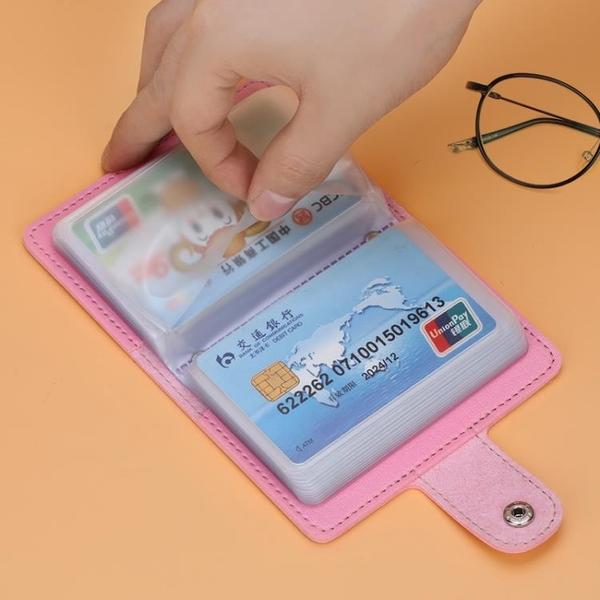 卡包小巧卡包錢包一體包女式簡約超薄多卡位元卡片包大容量證件位元卡夾男 台北日光