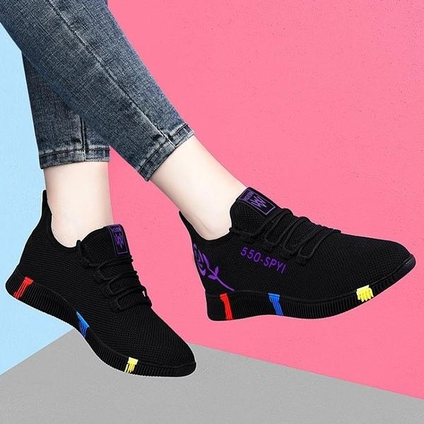 媽媽鞋 運動鞋2021年春夏季新款網面透氣網鞋軟底休閒媽媽平底旅游女鞋子 618狂歡