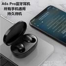 小米無線藍芽耳機紅米x10/note8跑步運動雙耳k30蘋果華為安卓通用 polygirl