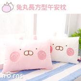 NORNS【兔丸長方型午安枕】正版授權Usamaru 午睡枕頭 娃娃玩偶 抱枕腰靠墊 日本療癒系白色粉色小兔