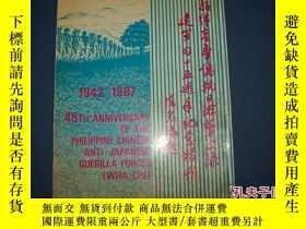 二手書博民逛書店菲律賓華僑抗日遊擊隊建軍四十五週年紀念特刊罕見1942-1987