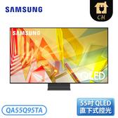 [SAMSUNG 三星]55吋 4K QLED 量子液晶電視 QA55Q95TAWXZW / QA55Q95TA【登錄贈 Soundbar T400】