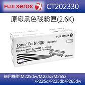 【買三送一】 富士全錄 CT202330 原廠高容量黑色碳粉匣(2.6K) [P225/P265/M225/M265]