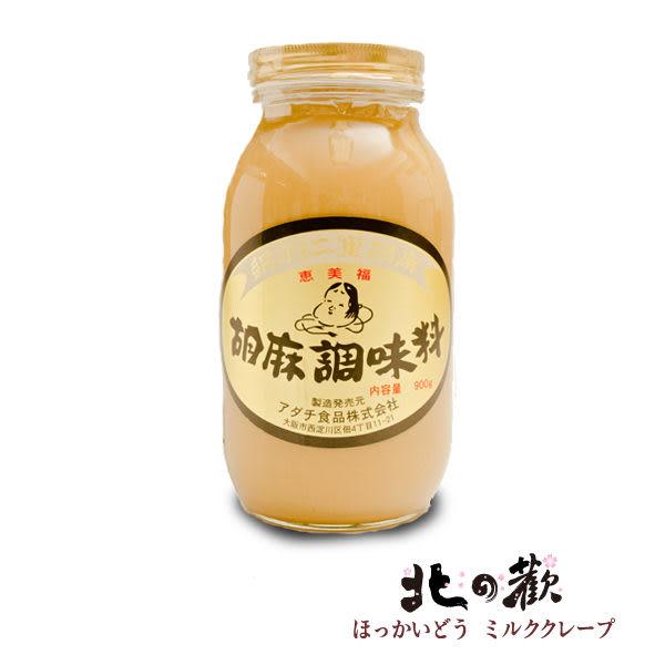 【北之歡】《胡麻醬》 ㊣日本原裝進口