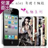 鬼魅系列 iPhone 4/4S 時尚手繪風格保護殼三件組【免運直出】