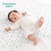 全棉時代 新生兒寶寶隔尿墊 嬰兒隔尿墊防水可洗純棉透氣90X70cm