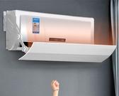 冷氣擋風板 空調擋風板防直吹通用出風口擋板壁掛式遮風防風罩格力美的【快速出貨八折下殺】