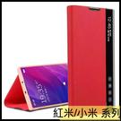 【萌萌噠】小米9T Pro 紅米Note8 pro 新款側邊視窗設計 簡約商務 側翻皮套 支架 防摔保護殼 手機套