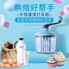 打蛋器 家用手搖打蛋器烘焙手動奶油打發器攪拌器蛋清打蛋器打蛋機龍卷風