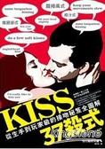 KISS 37殺式