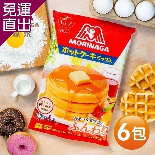 森永 經典鬆餅粉 x6袋(600g/袋)【免運直出】