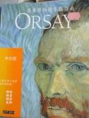 【書寶二手書T1/藝術_PDO】奧賽博物館參觀指南  Orsay : 建築 雕塑 繪畫 素描 攝影 電影 裝飾_瓦萊