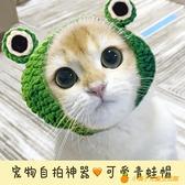 寵物貓咪兔耳朵獅子頭套青蛙帽可愛生日圣誕節頭飾裝扮【小橘子】