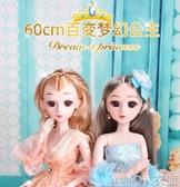 60厘米芭比日記娃娃換裝洋娃娃套裝大禮盒婚紗女孩兒童玩具60CM moon衣櫥