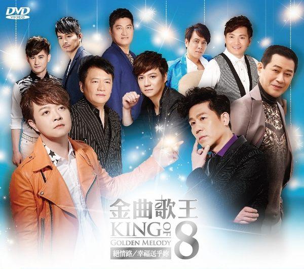 金曲歌王8 雙DVD (購潮8)