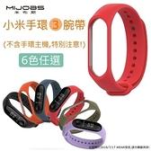 【免運】【小米手環3腕帶】米布斯 MIJOBS 小米手環3 原廠正品 小米脕帶 運動錶帶 腕帶 錶帶 替換帶