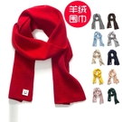 兒童圍巾秋冬女童寶寶紅色羊絨圍脖嬰兒男童帽子保暖冬季脖套韓版 童趣屋