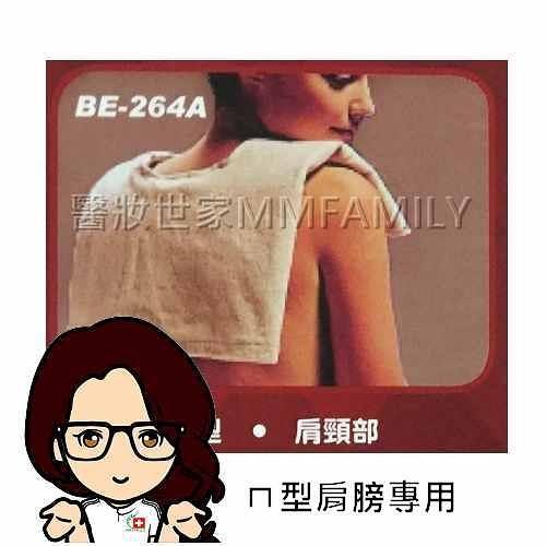 貝斯美德濕熱電毯 BE-264A ㄇ型 肩頸部適用 【醫妝世家】 贈三樂事手握式暖暖包乙入
