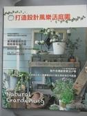 【書寶二手書T9/園藝_YGL】打造設計風樂活庭園_ GAKKEN CO