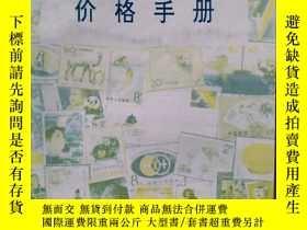 二手書博民逛書店罕見新中國郵票、封、片價格手冊【1994年一版一印】7353 人