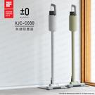 【新品特惠送濾網】含稅免運 正負零 ±0 XJC-C030 無線吸塵器 公司貨