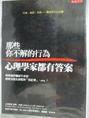 【書寶二手書T1/心理_MDA】那些你不解的行為心理學家都有答案_喬爾‧利維