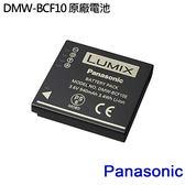 【Panasonic】DMW-BCF10 原廠電池*(裸裝)