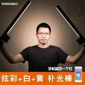 永諾LED補光燈YN360手持燈棒攝影燈可調色溫冰燈外拍錄像補光棒免運XW